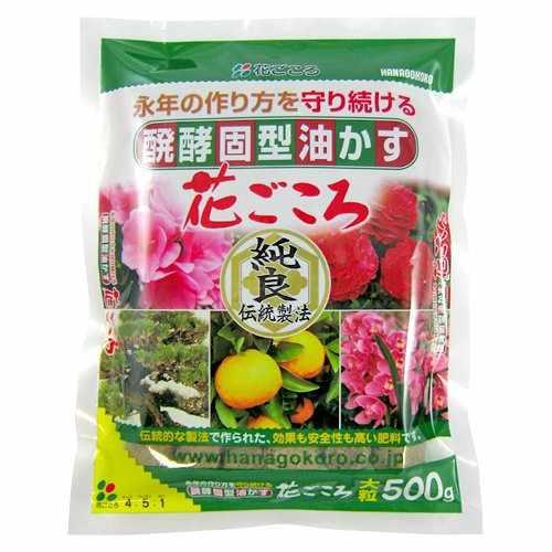 Hanagokoro NPK 4-5-1 (japonés, 500 g) abono universal para granular bonsai